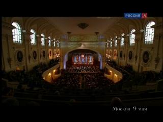 XIV Московский Пасхальный фестиваль, закрытие. 1, 6 симфония Чайковского (Гергиев)