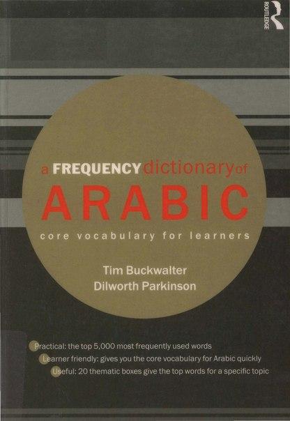 Частотный словарь арабского языка от Routledge