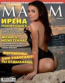 Журнал Максим Ноябрь 2014