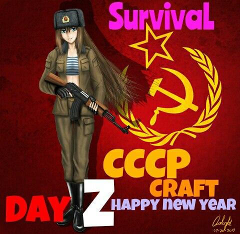 Проект CCCP Craft