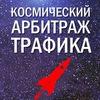 Космический арбитраж трафика
