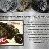 RC Garage - магазин радиоуправляемых моделей