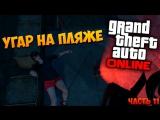 GTA Online - Угар. Зона 51 (PC) #11 [1080p]