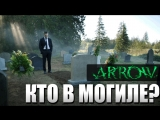 Стрела 4 сезон: Кто в могиле? | Кто умрет?