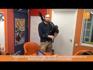 Алексей Белкин играет на волынке в студии Фонтанка.Офис