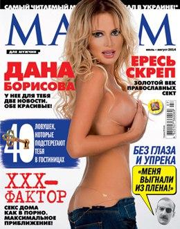 Журнал Максим 2014 Июль