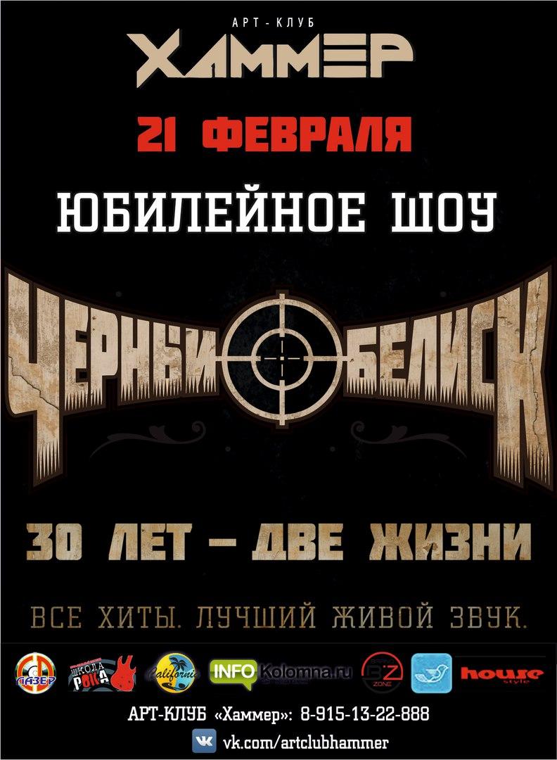 Афиша Коломна ЧЕРНЫЙ ОБЕЛИСК в Хаммере! 21.02.16