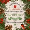 МК по скрапбукингу 3 и 5 декабря 2015