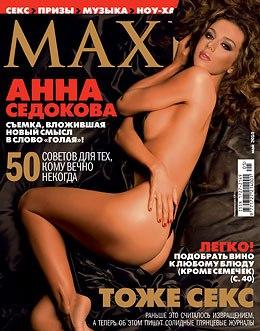 Анна Седокова уже не впервые гостит на страницах журнала MAXIM