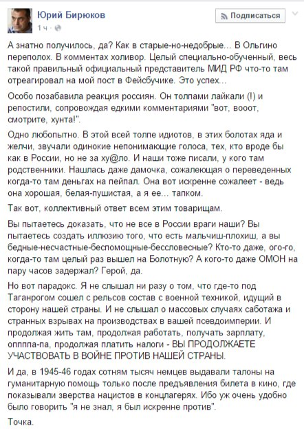 Бирюков объяснил свои оскорбления россиян «тараканами» и «насекомыми»