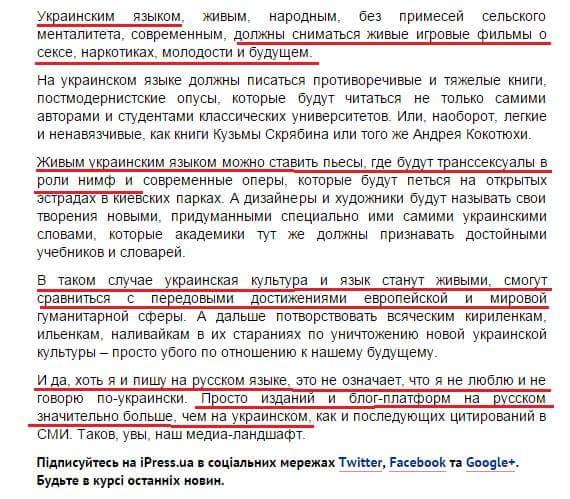 Коли починається відторгнення української мови