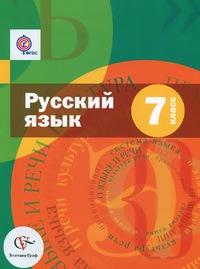 решебник по русскому языку 5 класс шмелев флоренская габович савчук шмелева