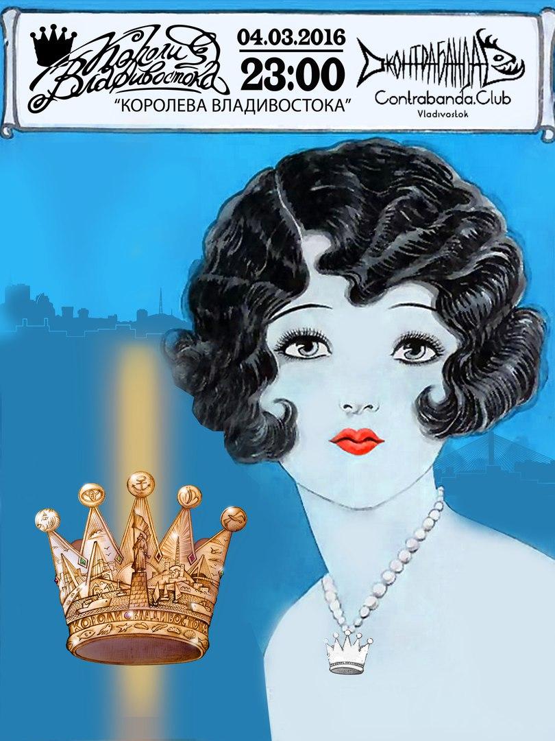 """Афиша Владивосток """"Королева Владивостока"""" в Контрабанде"""
