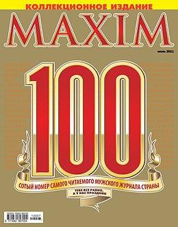 100 ГЕРОЕВ ЖУРНАЛА MAXIM
