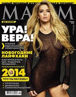 Вера Брежнева в Максим