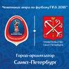 Чемпионат мира по футболу FIFA™| Санкт-Петербург