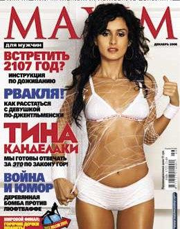 MISS MAXIM 2006. КОРОНАЦИЯ