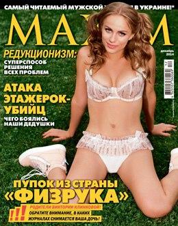 Журнал Максим Декабрь 2014