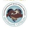 Приют для животных «Большие сердца»