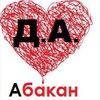 Добрый Абакан|Подслушано.