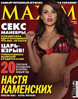 Заслуженная нимфа отечественной эстрады снялась для журнала MAXIM