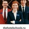 Образование в гостиничном бизнесе в Швейцарии
