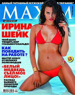 Журнал Максим Сентябрь 2014