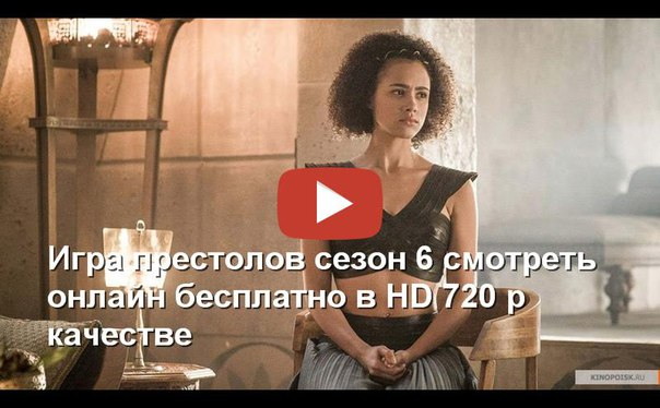 игра престолов 1 сезон скачать торрент hd 720 lostfilm