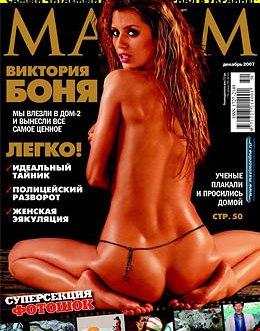 Виктория Боня решила покончить с прогулкой перед камерой в одних трусах. Но MAXIM решил иначе