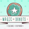 Magic Donuts - доставка пончиков Пермь