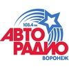 Авторадио-Воронеж