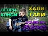 Леприконсы - Хали Гали (Cover by Zykeniy)