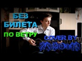 Без Билета - По ветру (Cover by Zykeniy)
