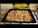 Мясо по французски с картошкой в духовке Сытный обед