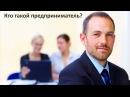 Как открыть свой бизнес Основные шаги того, как стать предпринимателем