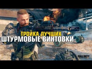 Black Ops 3 : Тройка лучших (Штурмовые винтовки) 1