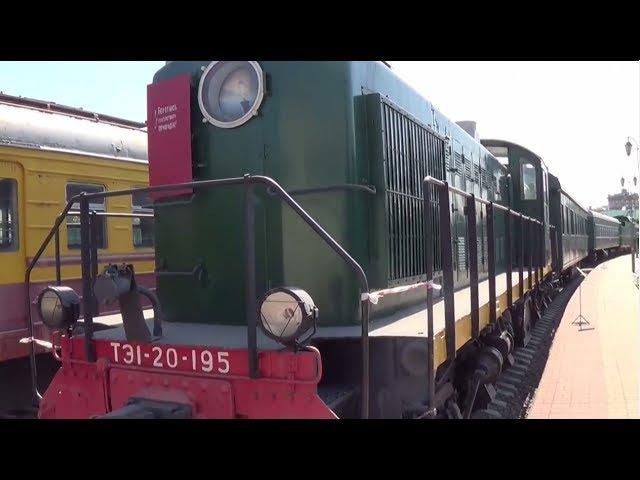 Московский музей железнодорожного транспорта на Рижском вокзале Moscow railway transport