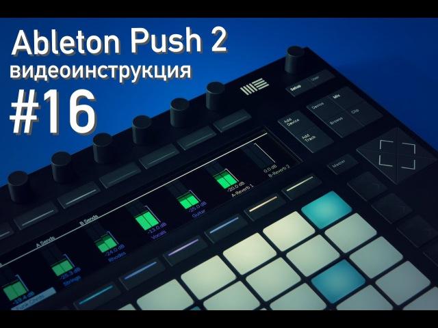 Ableton Push 2 - микширование (озвучка от mmag.ru)