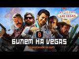 BadComedian - Билет на Vegas (Страх и ненависть российских комедий)