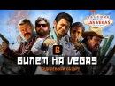 BadNotDead - Билет на Vegas Страх и ненависть российских комедий