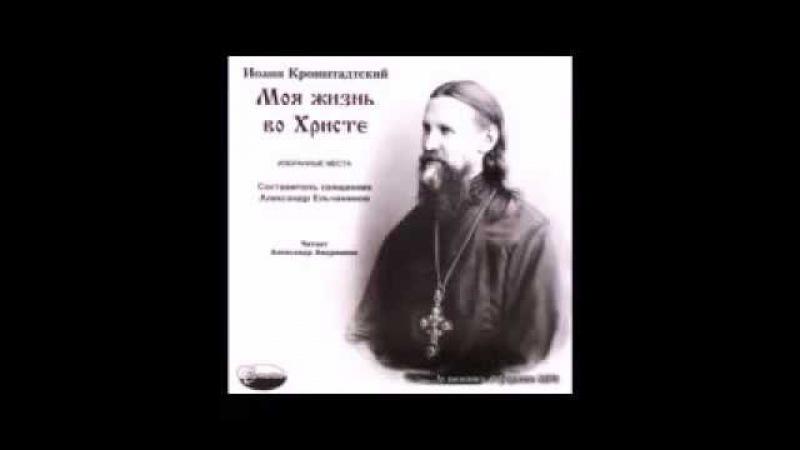 ☨Моя жизнь во Христе. Иоанн Кронштадтский