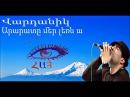 Vardanik - Ararat@ mer lerna, mer lerna