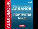 Алданов Марк Александрович Портреты Азеф