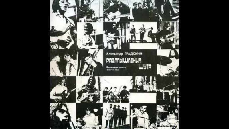 А. Градский и Скоморохи - Размышления шута 1971-1974
