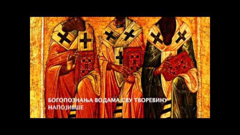 Тропар Света Три Јерарха, певају ученици Призренске Богословије
