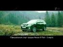 Реклама Nissan X-Trail 2015 Ниссан Икс Трейл - Свобода быть везде
