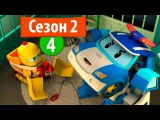 Робокар Поли 2 мультик 4 - машинки спасатели помогают погрузчику Бруни