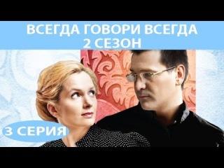 Всегда Говори Всегда. 2 сезон 3 серия (2004) Мелодрама
