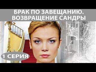 Брак по завещанию - 2. Возвращение Сандры 2 сезон 1 серия Мелодрама