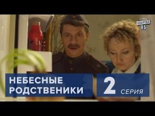 Небесные родственики 2 серия (2011) Лирическая комедия в 8-ми сериях.
